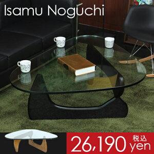 センター テーブル イサムノグチ デザイナーズ モダンリビング ナチュラル シンプル