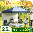 タープテント 2.5m 250 送料無料 タープ テント テ...