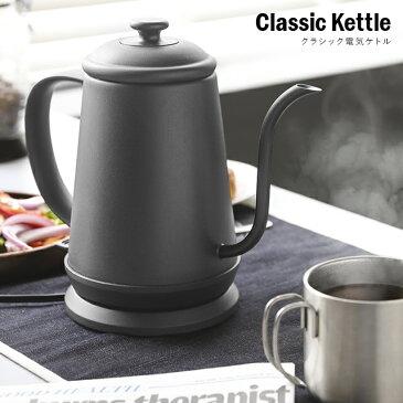 電気ケトル ケトル 電気 おしゃれ 送料無料 電気ポット 電気やかん 湯沸かしポット 湯沸しポット 湯沸かしケトル 湯沸かし器 ステンレス コーヒー用 コーヒードリップ 細口 スリムノズル 北欧 かわいい