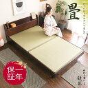 畳ベッド たたみベッド シングル セミダブル ダブル ベッド