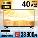 テレビ 40型 40インチ フルハイビジョン 送料無料 TV...