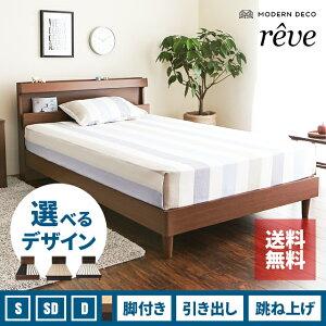 ベッド ベッドフレーム 送料無料 シングル セミダブル ダブル 収納 すのこ フレームのみ 高さ調節 跳ね上げ式 すのこベッド フロアベッド ローベッド 木製 ヘッドボード 棚 収納付き 引き出