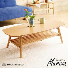 テーブル ローテーブル table センターテーブル Murcia ナイトテーブル 【送料無料…