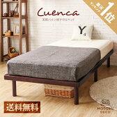 【2000円オフで6990円】 すのこベッド ベッド 送料無料 bed 北欧 ヘッドレスすのこベッド Cuenca 木製 ワンルームすのこベッド シンプル スノコ すのこ シングルベッド セミダブルベッド ダブルベッド