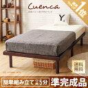 【1万円以上で300円OFFクーポン】 ベッド すのこベッド 送料無料 北欧 ベット ヘッドレスすのこベッド 木製 ワンルーム ベッドフレーム Cuenca シンプル スノコ すのこ bed シングルベッド セミダブルベッド ダブルベッド