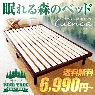 【2000円オフで6990円】 すのこベッド ベッド 送料無料 bed ヘッドレスすのこベッド Cuenca 木製 ワンルームすのこベッド シンプル スノコ す...