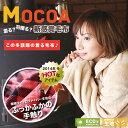 《着る毛布 MOCOA 》2タイプから選べる!モダンデコが冬を暖かくします!【送料無料】ブランケ...