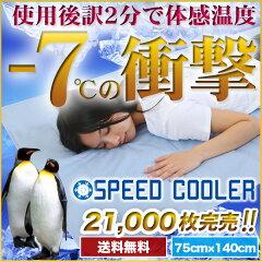 エアコン不要快適エコパット 75cm×140cm 冷却ジェルマット 接触冷感 クール寝具 冷却マット ...