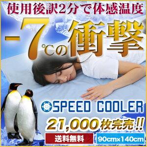 エアコン不要快適エコパットsize:90cm×140cm冷却ジェルマット 接触冷感 クール寝具 冷却マット...