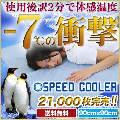 エアコン不要の快適エコパットsize:90cm×90cm 冷却ジェルマット 接触冷感 クール寝具 冷却マ...