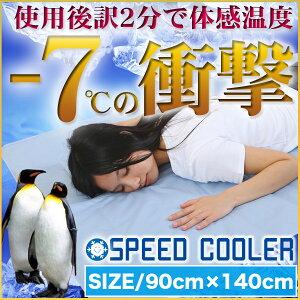【送料無料】楽天最安値に挑戦中!【冷却ジェルマットSPEED COOLER 90×140】ひんやりシート・クールパッド・ひんやりパッド・クールジェルパッド・冷却マット アウトラスト以上 塩 クールマット 冷感 敷きパッド ダブル シングル