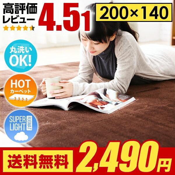 ラグ ラグマット 送料無料 rug 北欧 《MOCO》 約200×140cm モダン 北欧 洗える ラグ カーペット 滑り止め 防ダニ 絨毯 厚手 冬用 夏用