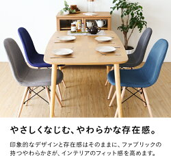 チェアイームズチェアー送料無料イームズチェアイス椅子イームズ椅子いすダイニングチェアシェルチェアファブリックdswスツール脚木製クッションカバー北欧