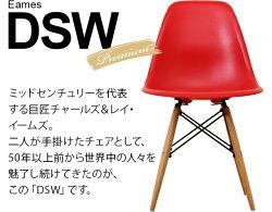【送料無料★完成品】チェアイームズチェアーイームズチェアイス椅子イームズ椅子いすダイニングチェアリプロダクトシェルチェアdswイームススツールチャールズ&レイ・イームズ脚木製おしゃれ北欧