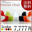 チェア チェアー 送料無料 Panton Chair パントンチェア 北欧 モダン モダンリビング ナチュラル デザイナーズ シンプル チェア ヴェルナー・パントン チェアー