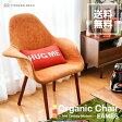 イームズ チェア 送料無料 北欧 オーガニックチェア チャールズ・イームズ エーロ・サーリネン eames デザイナーズ リプロダクト イームズチェアー 椅子 木脚 木製