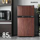 冷蔵庫 85L 小型 2ドア 両開き 一人暮らし 送料無料 ...