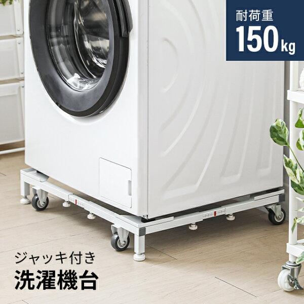 洗濯機置き台キャスター付き洗濯機置き台洗濯機置台洗濯機台洗濯機スライド台かさ上げ台かさ上げ振動吸収台ステンレス耐荷重100kg