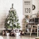 クリスマスツリー おしゃれ 北欧 120cm 送料無料 クリスマスツリーセット オーナメントセット LEDイルミネーションライト LEDロープライト 電飾 足元スカート ツリースカート 足隠し 飾り