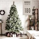 クリスマスツリー おしゃれ 北欧 180cm 送料無料 クリスマスツリーセット オーナメントセット LEDイルミネーションライト LEDロープライト 電飾 足元スカート ツリースカート 足隠し 飾り スリム 大型 リアル・・・