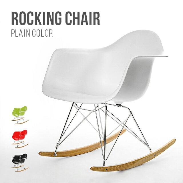 チェア 送料無料 北欧 ロッキングアームシェルチェア RAR デザイナーズ チェアー 椅子 木脚 木製