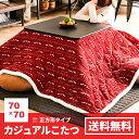 こたつ テーブル おしゃれ 正方形 70cm こたつテーブル コタツテーブル 家具調こたつ リビング...