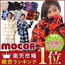【送料無料】《着る毛布 MOCOA リニューアル前》選べる4タイプ!モダンデコが冬を暖かくします...