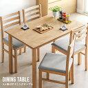 ダイニングテーブル 4人掛け 送料無料 テーブル 食卓テーブル 木製テーブル ウッドテーブル 長方形 4人用 四人掛け 四人用 コンパクト 110cm 天然木 北欧 モダン おしゃれ・・・
