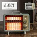 速暖 電気ストーブ レトロ おしゃれ 送料無料 シーズヒーター 遠赤外...