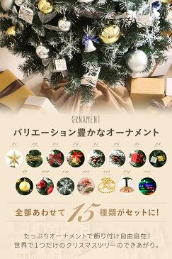 クリスマスツリーセット おしゃれ 150cm 送料無料 クリスマスツリー 15種類 オーナメントセット LEDイルミネーションライト LEDロープライト 電飾 足元スカート 足隠し 飾り スリム 大型 リアル