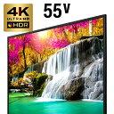 【もれなくP5倍★本日20:00〜23:59】 最新モデル HDR搭載 4Kテレビ 55型 液晶テレビ 高画質低コスパを兼ね備えた最新盤 4K 外付けHDD録画機能付き 高画質 HDR対応・・・