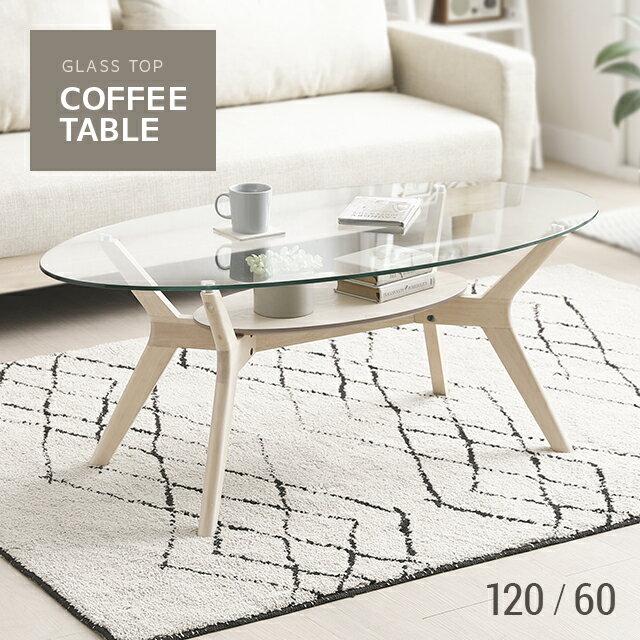 センターテーブル おしゃれ ホワイトウォッシュ ガラス天板 ローテーブル テーブル table 木製テーブル 木製ナイトテーブル 高品質 ミッドセンチュリー モダン リビング ウッド 1人暮らし