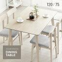 北欧スタイル 伸長テーブル 伸縮テーブル ダイニング 無段階に広がる スライド伸縮テーブル ダイニング Magie+ マージィプラス ダイニングテーブル シンプルタイプ W120-200テーブル単品 ダイニング 伸縮 食卓 机 テーブル ダイニングテーブル