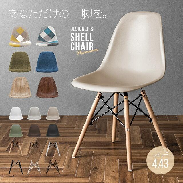ダイニングチェア 送料無料 チェア チェアー シェルチェアー DSW リビングチェアー 椅子 イス いす おしゃれ 北欧 デザイナーズチェアー デザイナーズ家具 テレワーク 在宅勤務