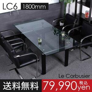 【送料無料】LC6-1800 コルビジェ ガラス強化テーブル  テーブル ガラステーブル ローテーブル デザイナーズ コルビジェ リプロダクト 新生活