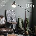 照明 ライト おしゃれ 送料無料 スタンドライト スタンド照明 フロアライト スポットライト 照明器具 間接照明 LED 北欧 ナチュラル シンプル モダン レトロ カフェ風 リビング ダイニング 寝室