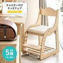 学習椅子 学習チェア 木製 高さ調節 おすすめ 子供用チェア