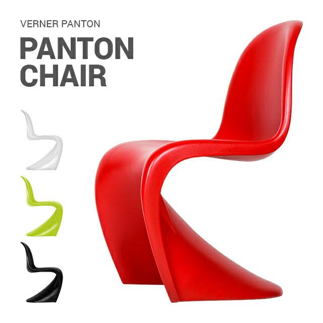 【もれなくP5倍★本日20:00〜23:59】 チェア チェアー Panton Chair 送料無料 パントンチェア 北欧 モダン モダンリビング ナチュラル デザイナーズ シンプル チェア ヴェルナー・パントン チェアー