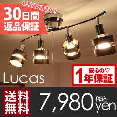 【送料無料】シンプルモダンライト Lucas ルーカス 照明のあるお部屋造りに 間接照明 シー...