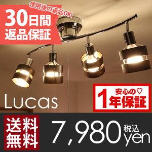 照明 【30日返品保証】【送料無料】シンプルモダンライト Lucas ルーカス 照明のあるお部屋造りに 間接照明 シーリングライト 新生活 LED 電球対応 おしゃれ 天井 シーリングライト 6畳 8畳 おしゃれ led