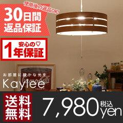【送料無料】シンプルモダンライト Kaylee ケイリー 照明のあるお部屋造りに 間接照明 ペン...