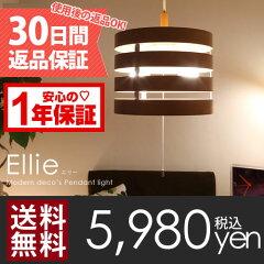 【送料無料】シンプルモダンライト Ellie エリー 照明のあるお部屋造りに 間接照明 ペンダ...