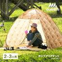 ポップアップテント ワンタッチテント 送料無料 テント ワンタッチ おしゃれ かわいい ポップアップ 簡単 軽量 小型 一人用 2人用 二人用 3人用 ワイド uvカット メッシュ 防水 キャンプ アウトドア レジャー バーベキュー
