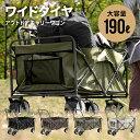 アウトドアワゴン キャリーカート キャリーワゴン 耐荷重150kg 折りたたみ 大型タイヤ 大容量 110L 4輪 th14