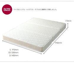 ファスナー分割可能!三つ折りボンネルマットレスシングルマットレスベッドマットボンネルコイルマット敷き布団寝具極厚腰痛体圧分散三つ折り分割