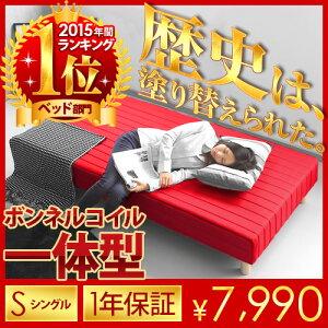 ベッド 【2015年ベッド年間ランキング1位】シングルベッド 脚付きマットレスベッド 一体型ベ…