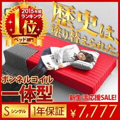 ベッド【4時間限定7777円!2/29 20:00-23:59】【2015年ベッド年間ランキン…