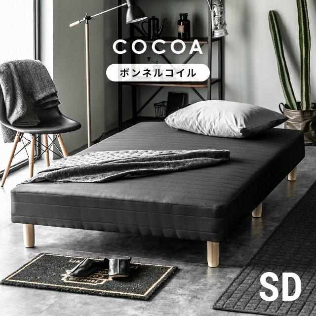 脚付きマットレス 一体型 ベッド セミダブルベッド 脚付きマットレスベッド 送料無料 一体型 体圧分散 ボンネルコイル