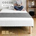 ベッド 脚付きマットレスベッド 送料無料 bed 脚長バージョン シングルベッド 一体型 シングルベッド cocoa ボンネルコイル仕様 足つき..