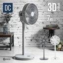 3D首振り 扇風機 DCモーター 7枚羽根 リモコン付き 送...